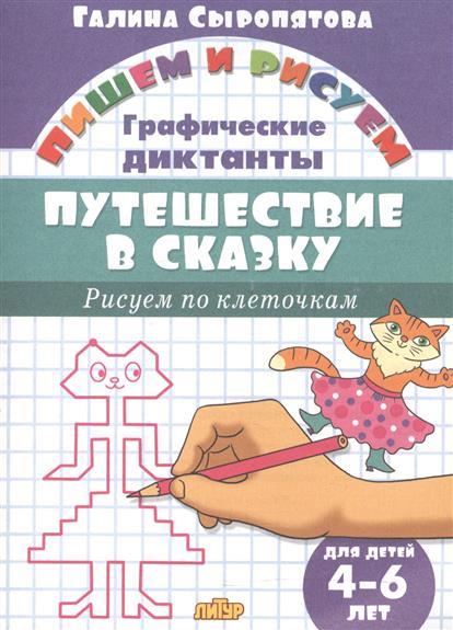 Путешествие в сказку. Графические диктанты. Для детей 4-6 лет