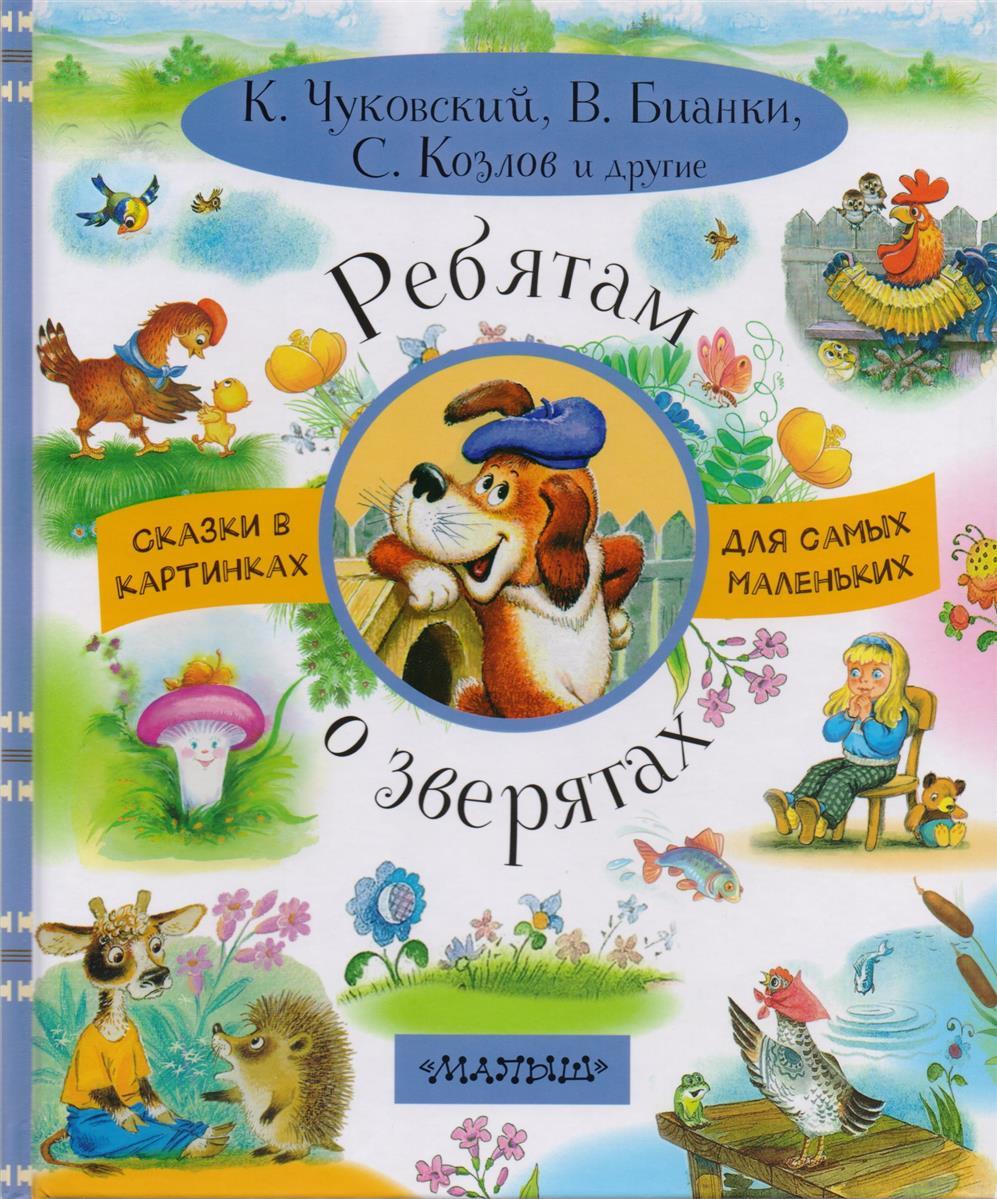 Чуковский К., Толстой А. и др. Ребятам о зверятах