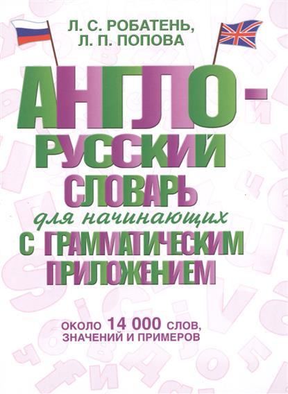 Англо-русский словарь для начинающих с грамматическим приложением. Около 14 000 слов, значений и примеров
