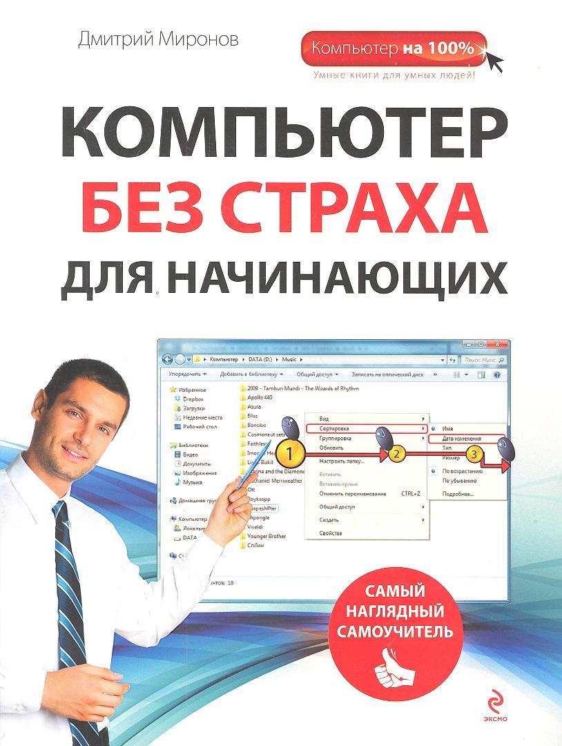 Миронов Д. Компьютер без страха для начинающих бартлет д wordpress для начинающих