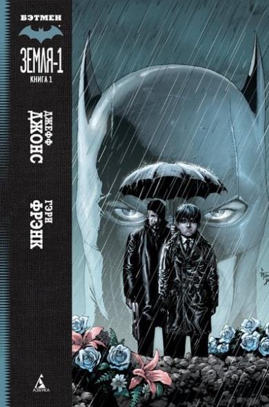 Джонс Дж. Бэтмен. Земля-1. Книга 1 джефф джонс бэтмен земля 1 книга 1