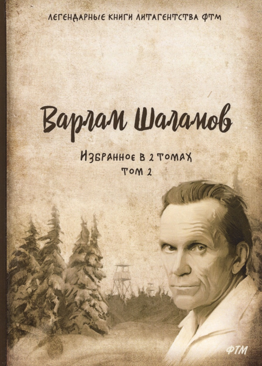 Шаламов В. Избранное. В 2 томах. Том 2 избранное в 3 х томах