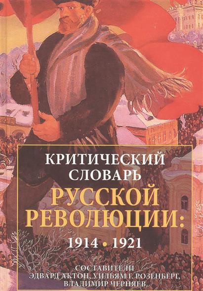 Критический словарь русской революции 1914-1921