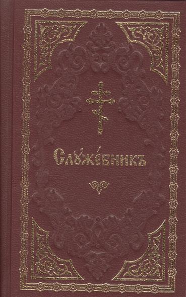 Служебник служебник на церковно славянском языке
