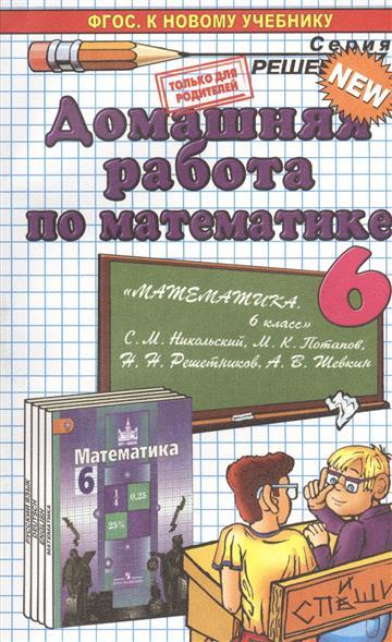 Домашняя работа по математике за 6 класс. К новому учебнику