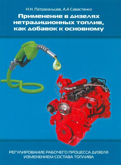 Применение в дизелях нетрадиционных топлив, как добавок к основному (регулирование рабочего процесса дизеля изменением состава топлива)