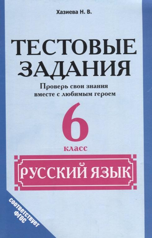 Тестовые задания. Русский язык. 6 класс. Проверь свои знания вместе с любимым героем