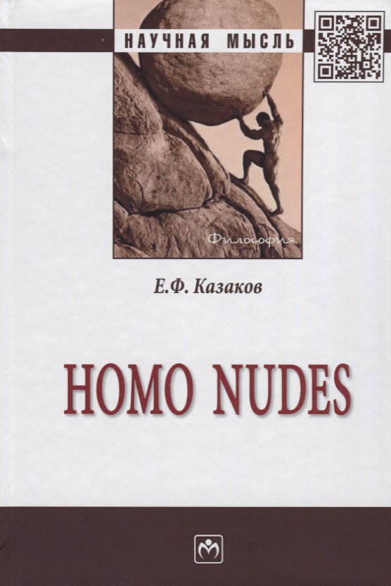 Казаков Е. Homo nudes jp a calosse nudes