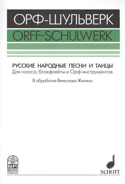Русские народные песни и танцы. Для голоса, блокфлейты и Орф-инструментов