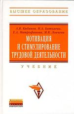 Кибанов А.Я. (ред) Мотивация и стимулирование трудовой деятельности Учебник