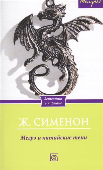 Сименон Ж. Мегрэ и китайские тени сименон ж мегре и старики