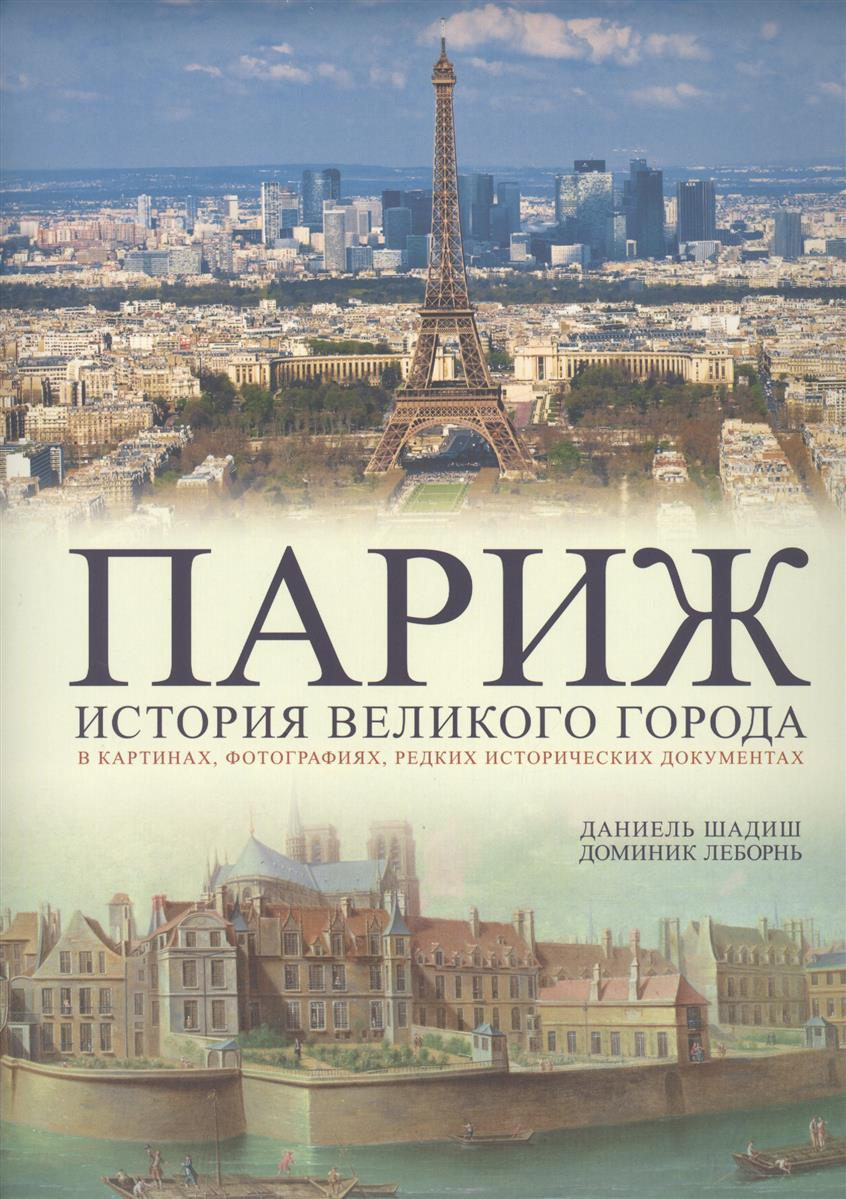 Париж. История великого города в картинах, фотографиях, редких исторических документах
