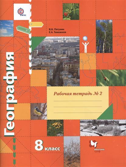 География. 8 класс. Рабочая тетрадь №2 к учебнику В.Б. Пятунина, Е.А. Таможней