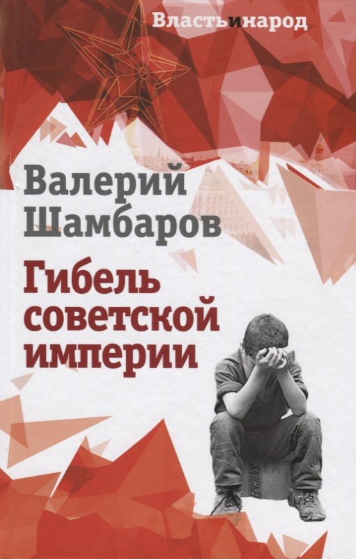 Шамбаров В. Гибель советской империи бушков а распутин гибель империи isbn 9785001110705