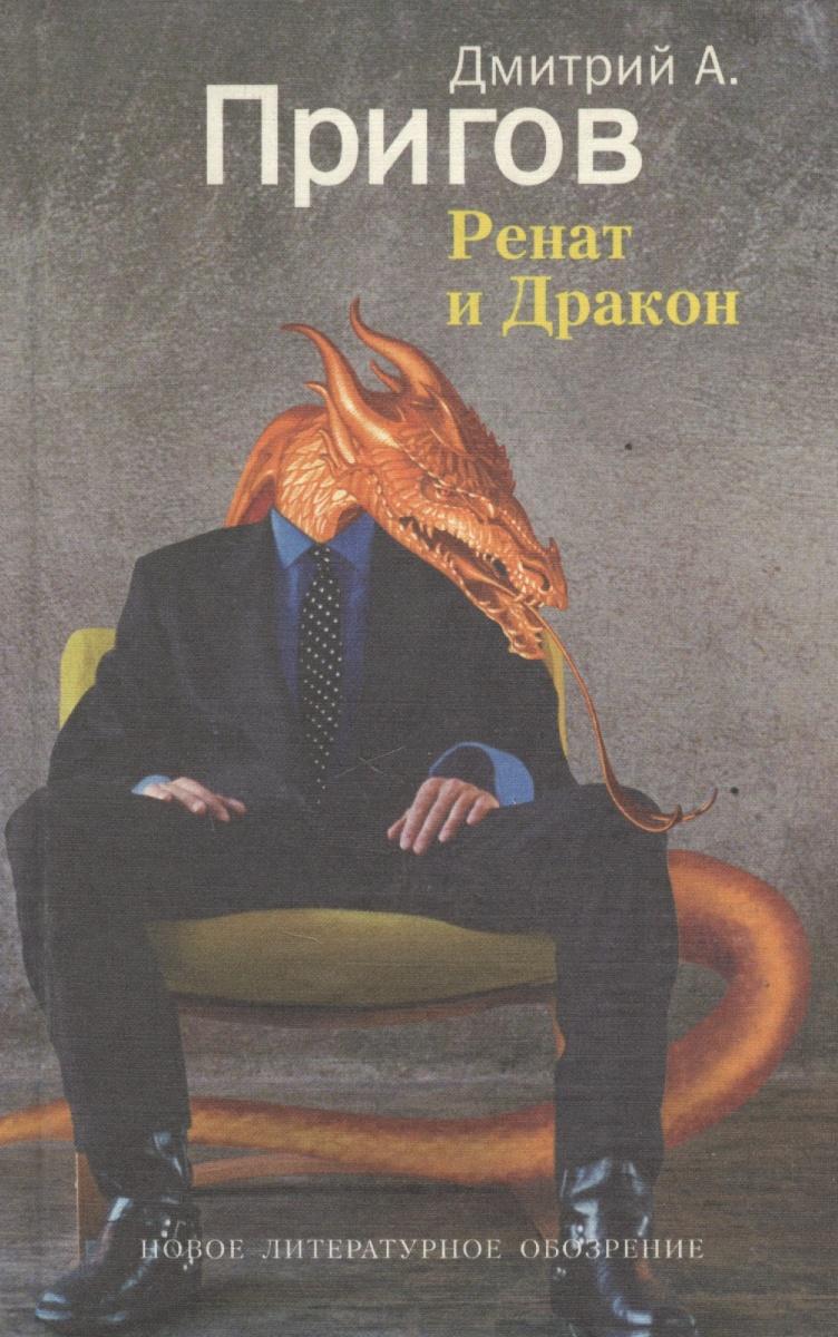 Ренат и Дракон