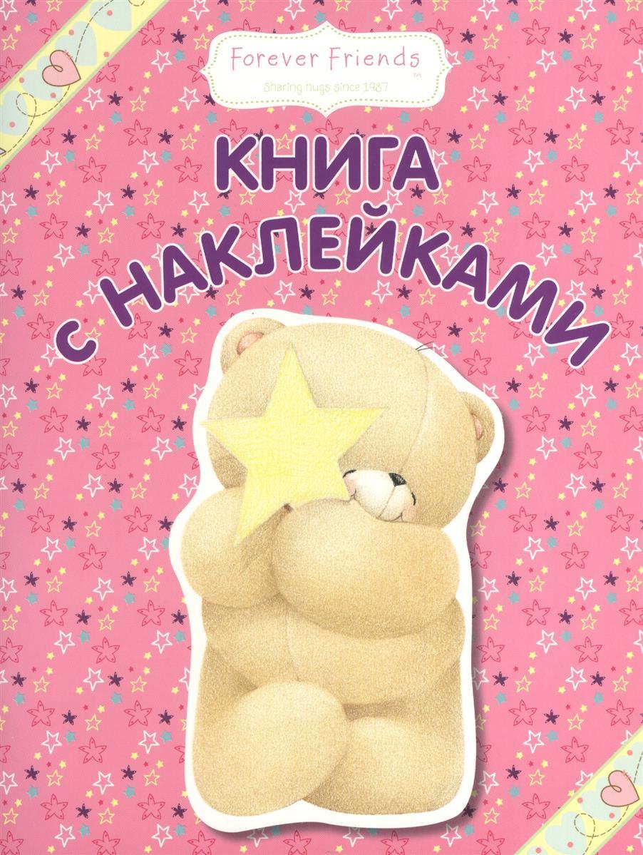 Волченко Ю. (ред.) Книга с наклейками (малиновая) волченко ю ред р раскраски с наклейками