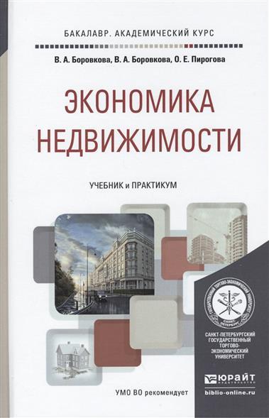 Экономика недвижимости. Учебник и практикум для академического бакалавриата
