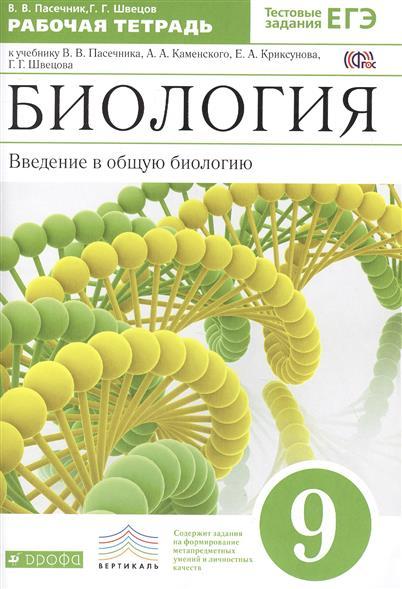 биология 9 класс учебник каменский