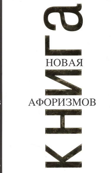 Новая книга афоризмов