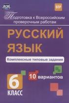 Русский язык. 6 класс. Комплексные типовые задания. 10 вариантов