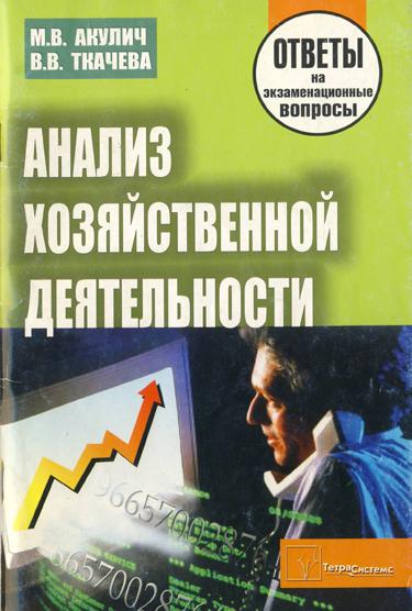 Анализ хоз. деятельности Ответы на экз. вопросы