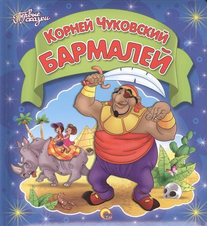 Чуковский К. Бармалей чуковский к бармалей книга панорамка