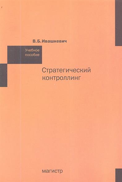 Ивашкевич В. Стратегический контроллинг. Учебное пособие