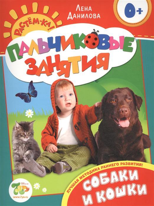 Данилова Е. Собаки и кошки данилова е краткий словарик сновидений