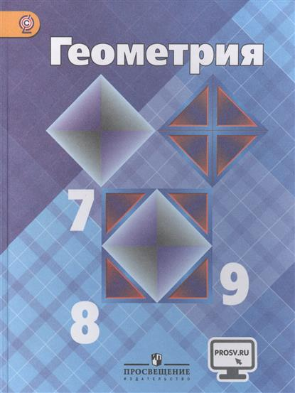геометрия 7-9 класс учебник