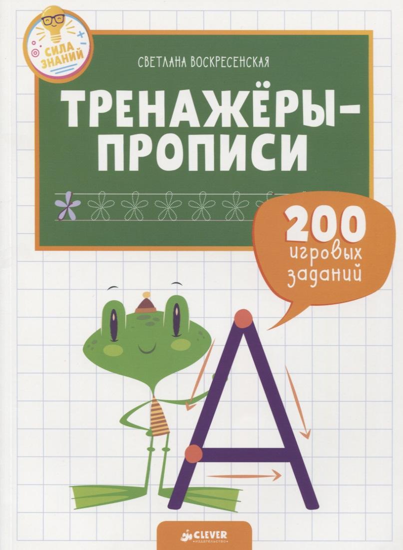Воскресенская С. Тренажеры-прописи. 200 игровых заданий тренажеры
