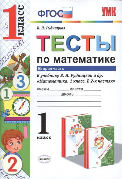 """Тесты по математике к учебнику В.Н. Рудницкой и др. """"Математика. 1 класс. В 2 ч. Ч. 2"""" (М.: Вентана-Граф)"""