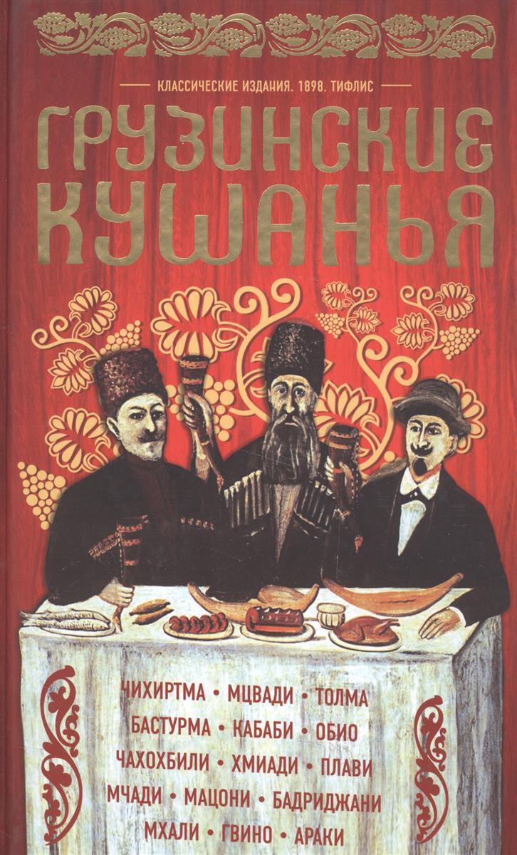 Юсупова Л. (ред.) Грузинские кушанья. Разные приготовления сайт базылхана юсупова диск