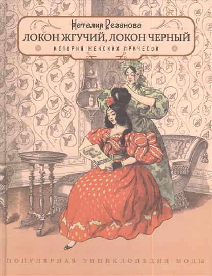 Локон жгучий, локон черный… История женских причесок