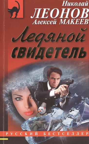 Леонов Н., Макеев А. Ледяной свидетель леонов н макеев а таежная полиция