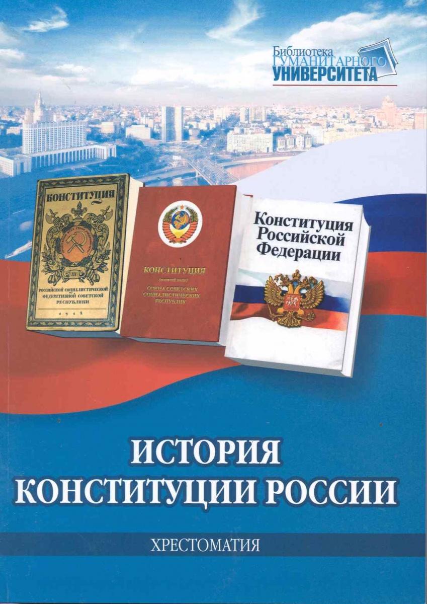 История Конституции России Хрестоматия