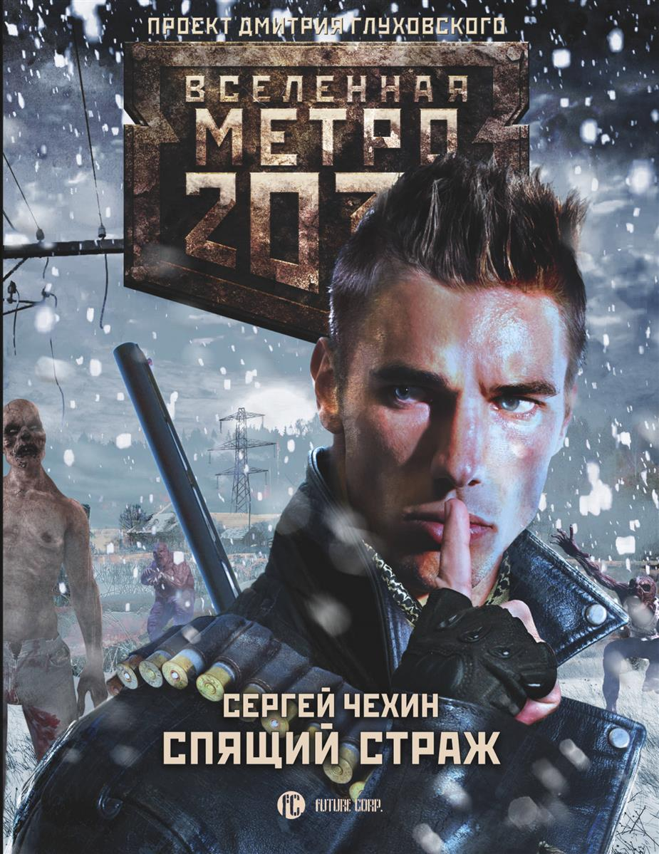 Чехин С. Метро 2033. Спящий страж