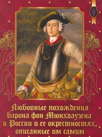 Любовные похождения барона фон Мюнхгаузена в России...