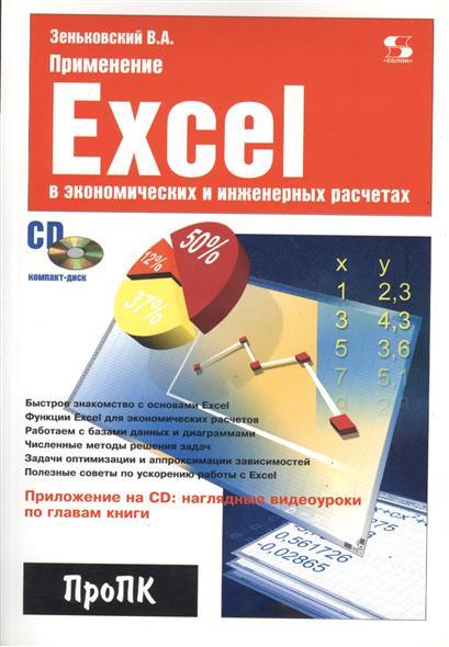 Зеньковский В. Применение Excel в эконом. и инженерных расчетах
