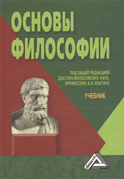 Основы философии: Учебник. 3-е издание