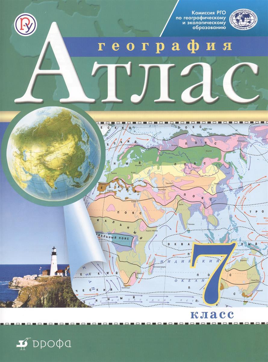 Курбский Н. (ред.) География. 7 класс. Атлас география земля и люди 7 класс атлас