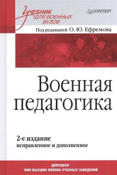 Ефремов О. (ред.) Военная педагогика