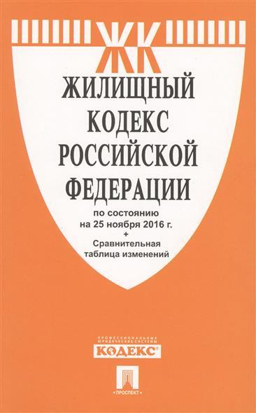 Жилищный кодекс Российской Федерации по состоянию на 25 ноября 2016 г. + Сравнительная таблица изменений