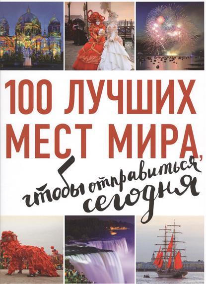 Томилова Т. 100 лучших мест мира, чтобы отправиться сегодня эксмо 365 лучших мест чтобы отправиться сегодня