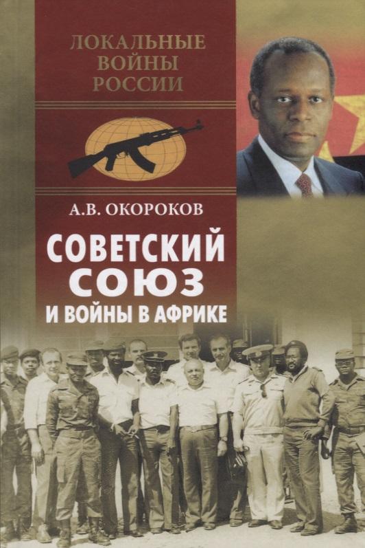 Окороков А. Советский Союз и войны в Африке