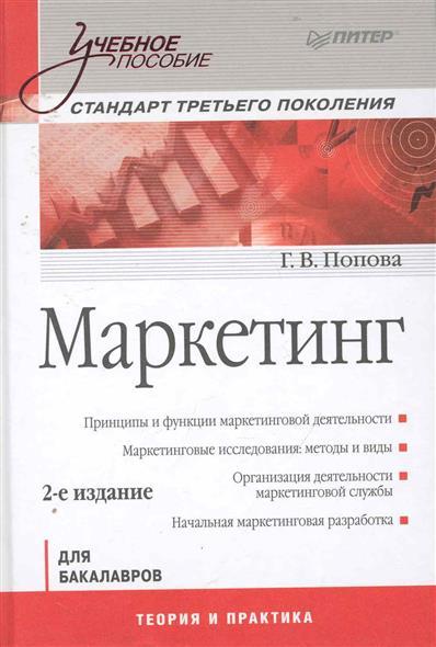Попова Г.: Маркетинг Учебное пособие