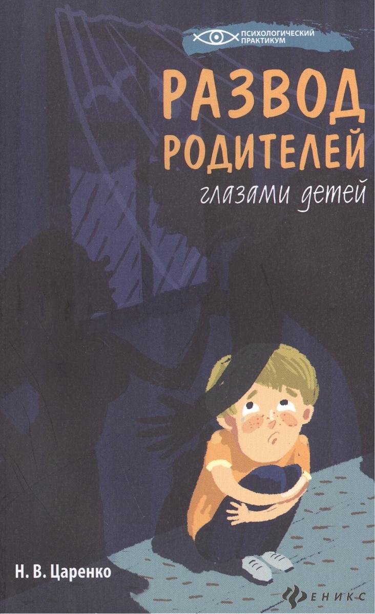 Царенко Н. Развод родителей глазами детей