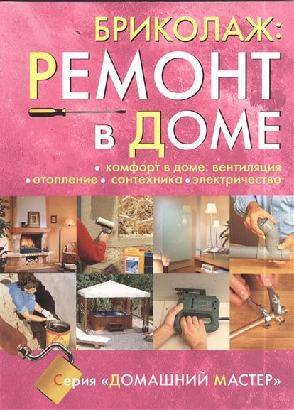 Бриколаж. Ремонт в доме. В 4-х книгах. Книга 4. Комфорт в доме: вентиляция, отопление, сантехника, электричество