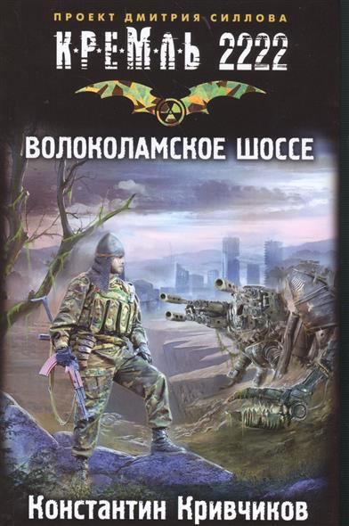 Кривчиков К. Кремль 2222. Волоколамское шоссе