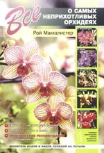 Маккалистер Р. Все о самых неприхотливых орхидеях