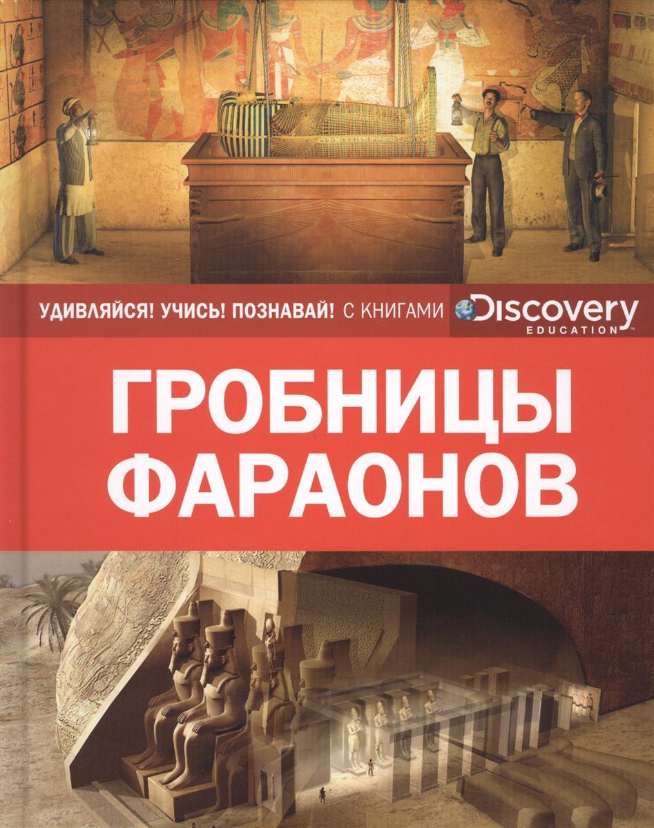 Красновская О. (ред.) Гробницы фараонов